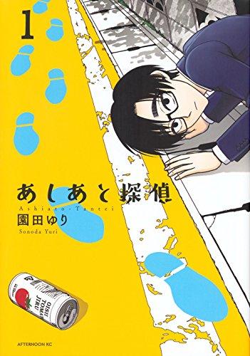 あしあと探偵(1) (アフタヌーンKC)