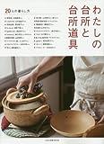 わたしの台所と台所道具―20人の暮らし方―『nid』別冊MOOK (Musashi Mook)