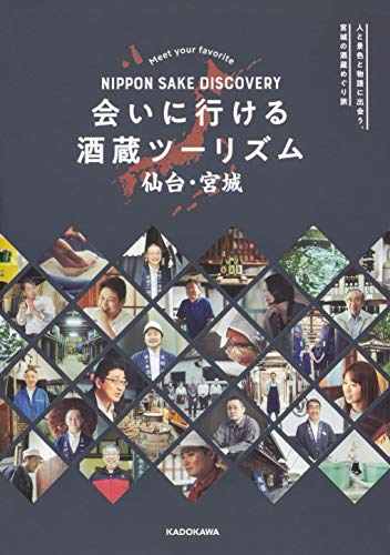 NIPPON SAKE DISCOVERY 会いに行ける酒蔵ツーリズム 仙台・宮城