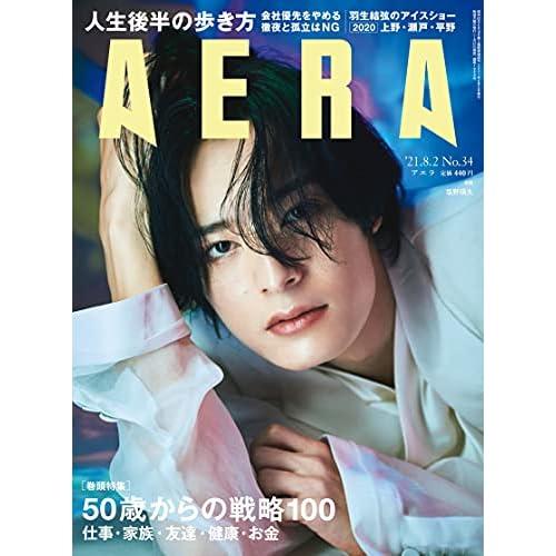 AERA 2021年 8/2号 表紙画像