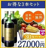 ファストザイム【3本】_10ml×30包プレゼント_酵素ドリンク