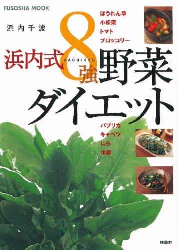 浜内式8強野菜ダイエット (扶桑社ムック)