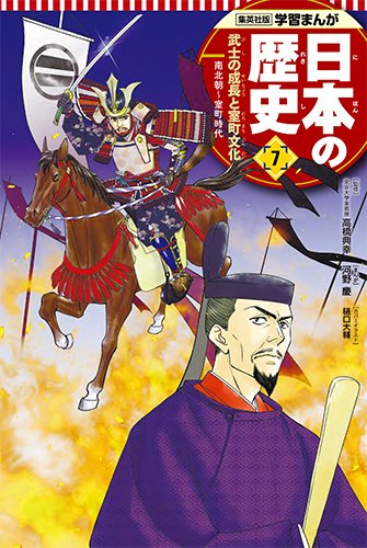 学習まんが 日本の歴史 7 武士の成長と室町文化 (全面新版 学習漫画 日本の歴史)