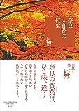 奈良 大和路の紅葉 (奈良を愉しむ)