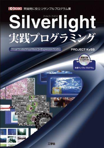 Silverlight jissen puroguramingu : Jitsukaihatsu ni yakudatsu sanpuru puroguramushū : Visual Studio Visual Basic + Expression Studio PROJECT KySS.; PROJECT KySS Purojiekuto Kissu.