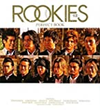 ROOKIES ルーキーズ -卒業- PERFECT BOOK