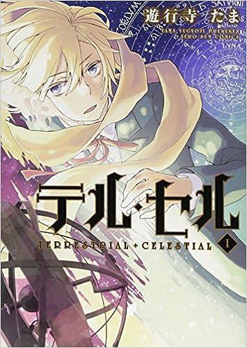 テル・セル 1巻 (IDコミックス Z...