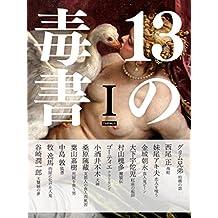 13 no Dokusho I (Japanese Edition)