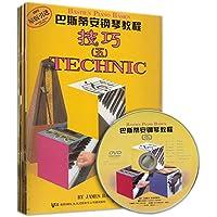 巴斯蒂安钢琴教程(五)(套装共5册)(附DVD一张)(原版引进)