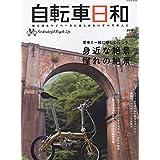 自転車日和 2018年Vol.48 小さい表紙画像