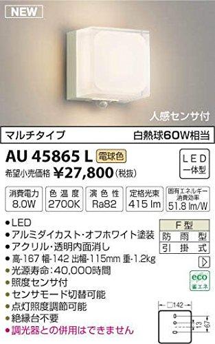 割引購入 AU45865L 電球色LED人感センサ付アウトドアポーチ灯 B01GCAYNF4 B01GCAYNF4, 【卵の通販】アイ杉原:02103858 --- mfphoto.ie