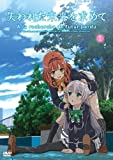 Animation - In Search Of Lost Future (Ushinawareta Mirai Wo Motomete) 1 [Japan DVD] KIBA-2154