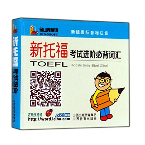 Jinshan back word series New TOEFL vocabulary Advanced Bibei(Chinese Edition)