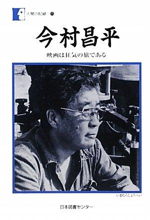 今村昌平―映画は狂気の旅である (人間の記録)
