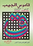 Elias' Pocket Dictionary : English - Arabic, Arabic - English, Elias, Elias A. and Elias, Edward, 0866851739