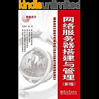 网管天下网络服务器搭建与管理(第3版)