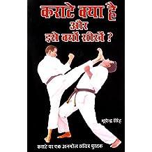 Karate Kya Hai Aur Ise Kyon Seekhen?
