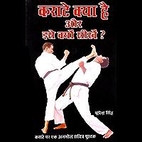 Karate Kya Hai Aur Ise Kyon Seekhen? (Hindi Edition)