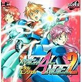 メタルエンジェル 2 【PCエンジン】