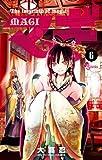 マギ 6 (少年サンデーコミックス)