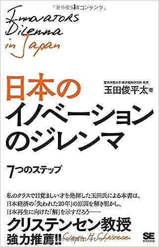 日本のイノベーションのジレンマ...