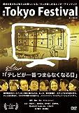 Theatrical Play - Gekidan Tokyo Festival TV Ga Ichiban Tsumaranakunaru Hi [Japan DVD] TTVS-2