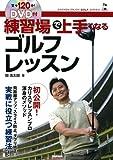 DVD付 練習場で上手くなるゴルフレッスン (GAKKEN ENJOY GOLF SERIES)