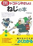トコトンやさしいねじの本 (B&Tブックス―今日からモノ知りシリーズ)