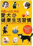 4歳からはじめる愛犬の健康生活習慣