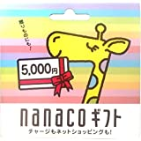 nanaco ナナコギフトカード 5000円