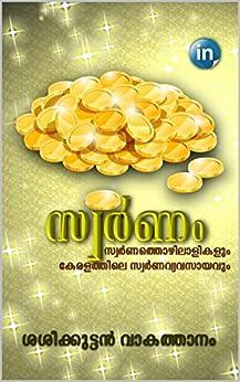Swarnam (Malayalam Edition) by [Vakathanam, Sasikkuttan ]