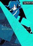 Kagerou Days/カゲロウデイズ