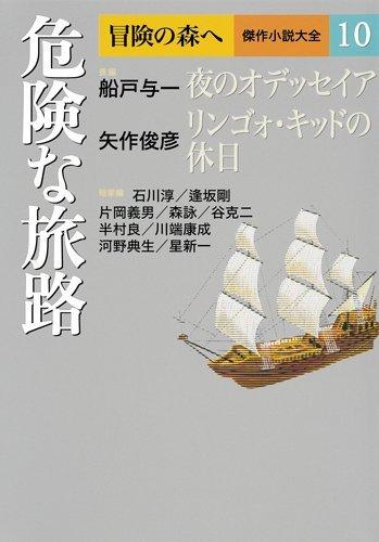 危険な旅路 (冒険の森へ 傑作小説大全10)