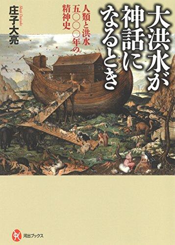 大洪水が神話になるとき: 人類と洪水 五〇〇〇年の精神史 (河出ブックス 108)
