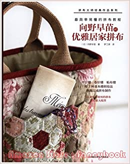 Sanae Kono Beautiful Patchwork Bag Quilt - Japanese Craft Pattern Book  (Simplified Chinese Edition)  Kono Sanae  Amazon.com  Books 1e9456ccc610d
