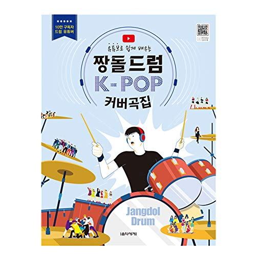 Jangdol Drum Easy to learn K-POP cover song on YouTube