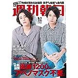週刊朝日 2020年 5/1号