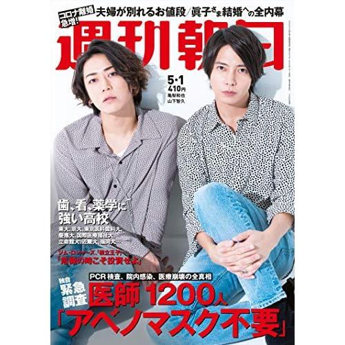 週刊朝日 2020年 5/1号 表紙画像