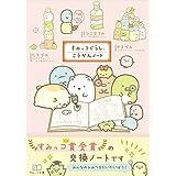 ○【すみっコぐらし】B6交換ノート(すみっこ賞受賞)★すみっコぐらし図鑑★