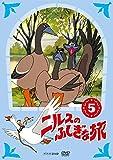 ニルスのふしぎな旅 新価格版 5 [DVD]