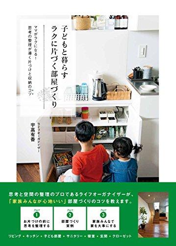 子どもと暮らすラクに片づく部屋づくり