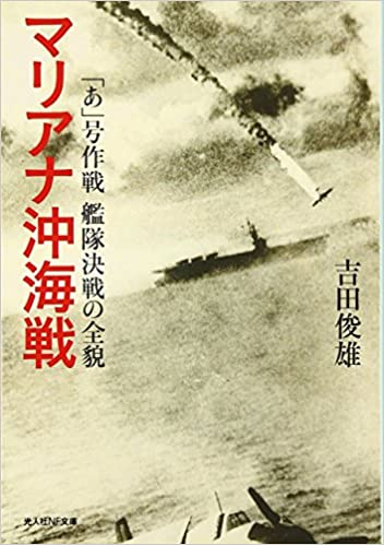 マリアナ沖海戦―「あ」号作戦艦...