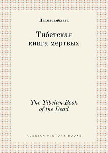The Tibetan Book of the Dead (Russian Edition)