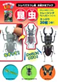 お絵かきブック 昆虫 (学研の図鑑LIVEトレペでうつし絵)