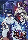 黒神 The Animation 第六巻 [DVD]