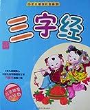 三字�(jing)(DVD)