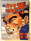 3, continued karate Jigokuhen - Bodyguard Kiba (KC Special) (1989) ISBN: 4061014269 [Japanese Import]
