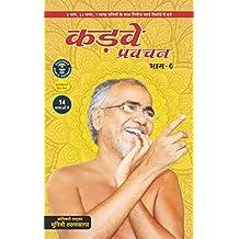 Kadve Pravachan - Part 6 in Hindi by Jain Muni Traun Sagar Ji Maharaj (Hindi Edition)