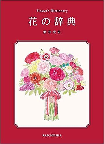 花の辞典 | 新井光史 |本 | 通販...