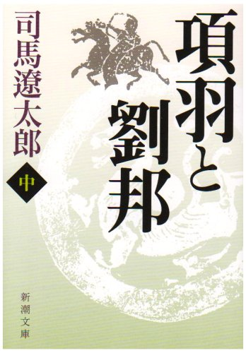 項羽と劉邦〈中〉 (新潮文庫)